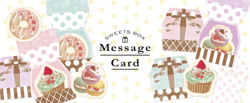 メッセージカード スウィーツボックス