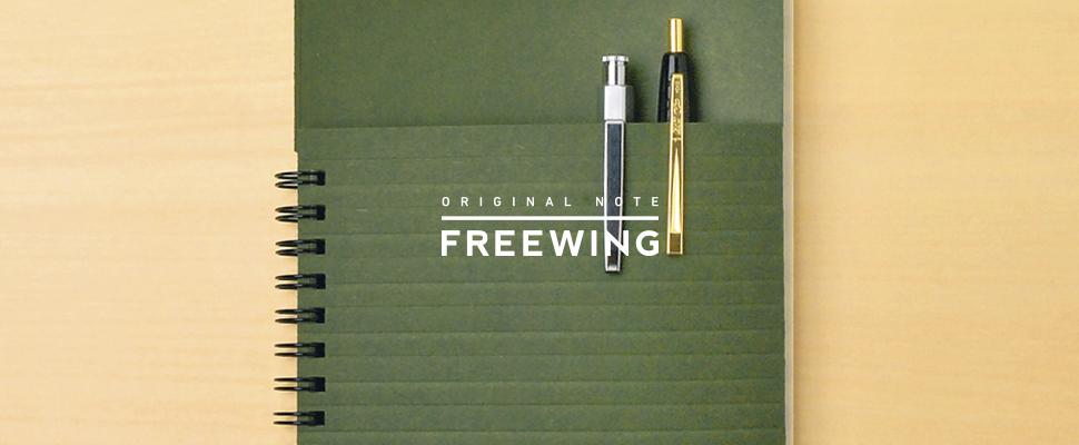 オリジナルノート フリーウイング