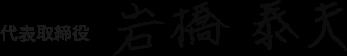 代表取締役 岩橋泰夫