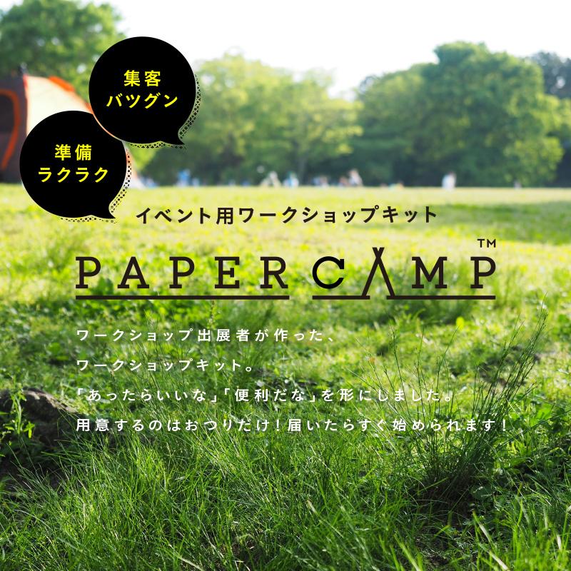 紙製イベント用ワークショップキット PAPER CAMP