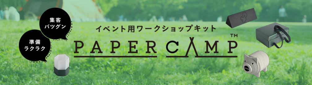 イベント用ワークショップキット PAPER CAMP