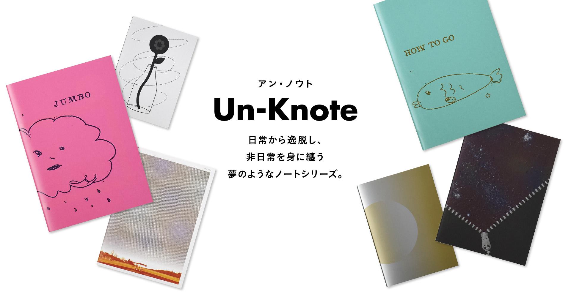 Un-Knote(アン・ノウト)