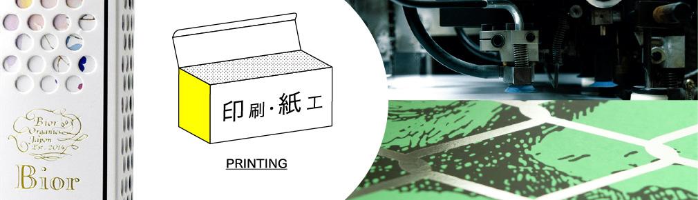 印刷・紙工 PRINTING