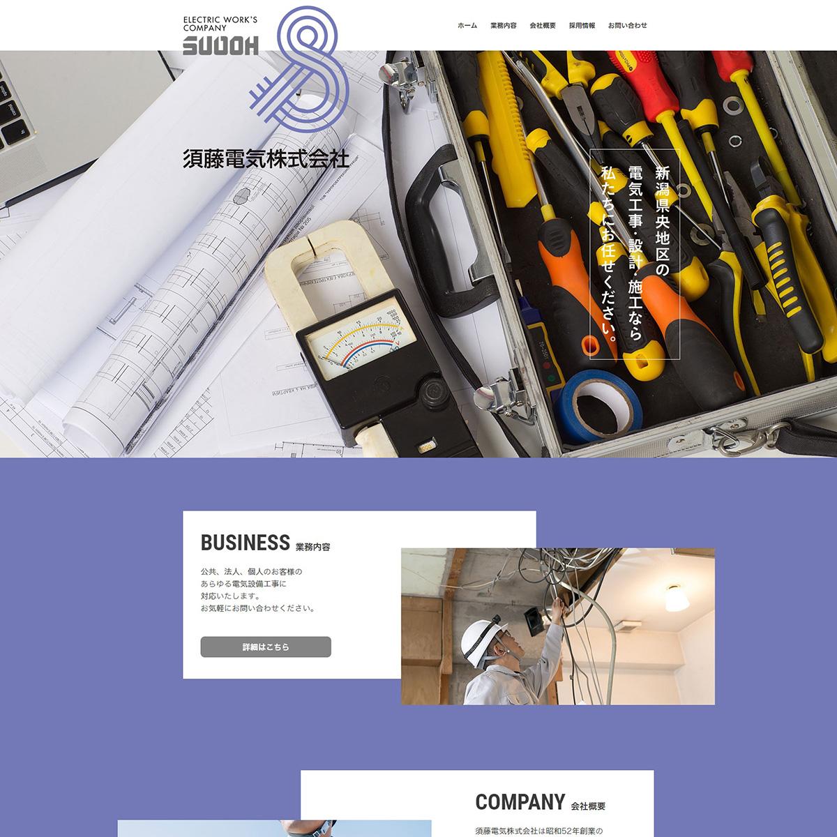 須藤電気株式会社